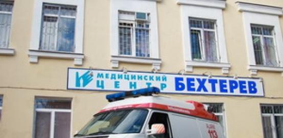 Бехтерев медицинский центр